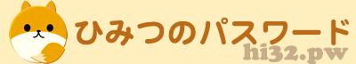 動画シェア アルバムコレクション 動画コンテナ 合言葉 ひみつのパスワード